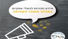 Image iconמידע וזכויות לבעלי עסקים